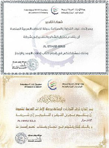 Al Etihad Gold Received Two Rewards from Dubai Federation of Chamber Commerce and Industry for 2011.